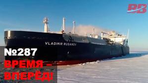 Время – Вперёд! №287. Вот чем живёт Россия под санкциями.