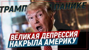 Трамп в Панике: Великая Депрессия накрыла США (Telegram. Обзор)
