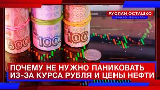 Почему не нужно паниковать из-за курса рубля и цены нефти (Руслан Осташко)