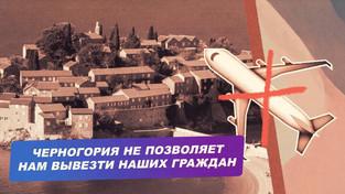 Черногория не позволяет нам вывезти наших граждан (Сыворотка Правды)