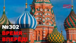 Время – Вперёд! №302. Как Россия решила вернуть уплывшие капиталы.