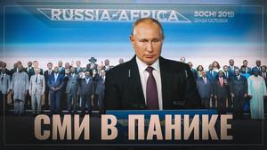 """Запад: """"Мы проиграли Африку Путину"""". Российские СМИ в панике."""