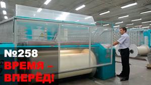 Время – Вперёд! №258. В России ничего не производится? Вы сильно ошибаетесь.