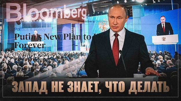 За океаном четко уловили фундаментальную суть послания Путина.