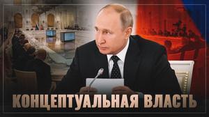 Путин создает концептуальную власть в России.