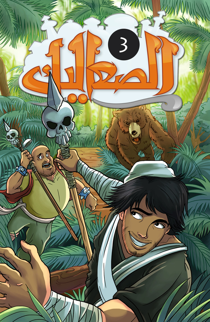 Sa'alek-COVER-032617-Revised-b.jpg