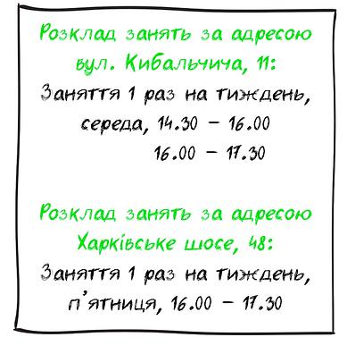 артмагия расписание.png