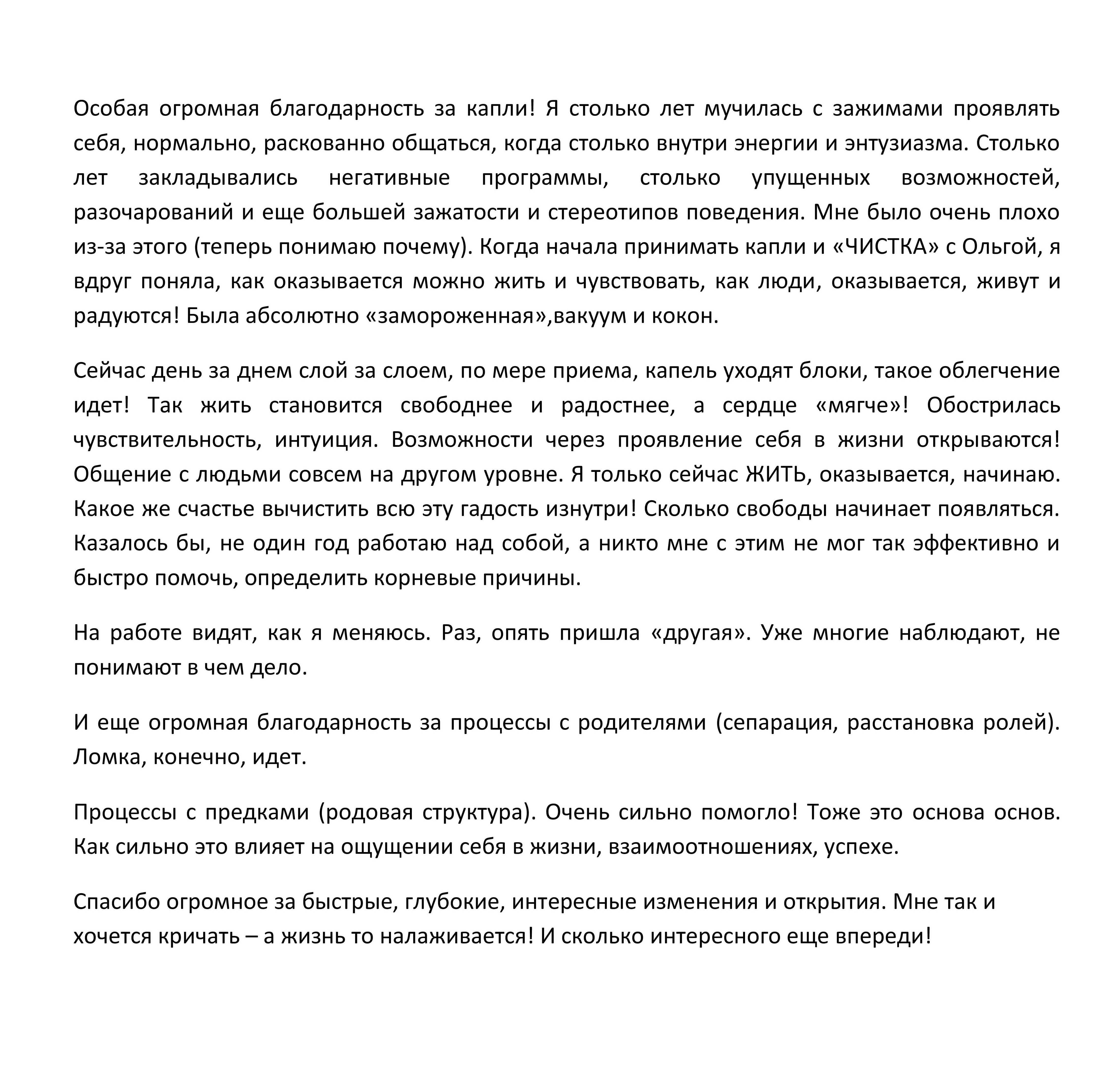 Виктория П., город Москва