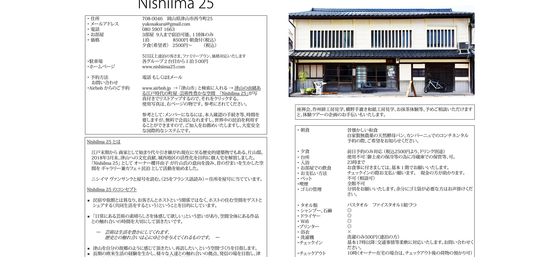 Nihongo info