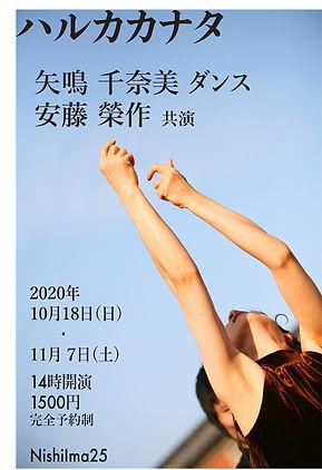 ハルカカナタ (1-S).jpg