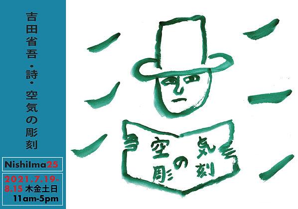 yoshida 2021B.jpg
