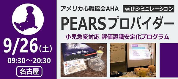 200926 PEARSサイトトップ用.jpg
