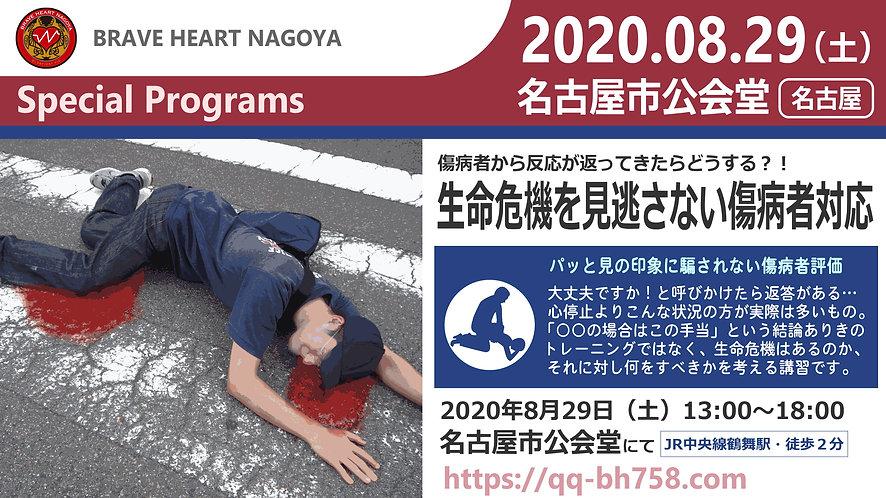 200829 生命危機を見逃さない傷病者対応_01.jpg