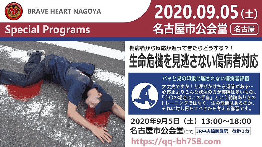 200905 生命危機を見逃さない傷病者対応_01.jpg
