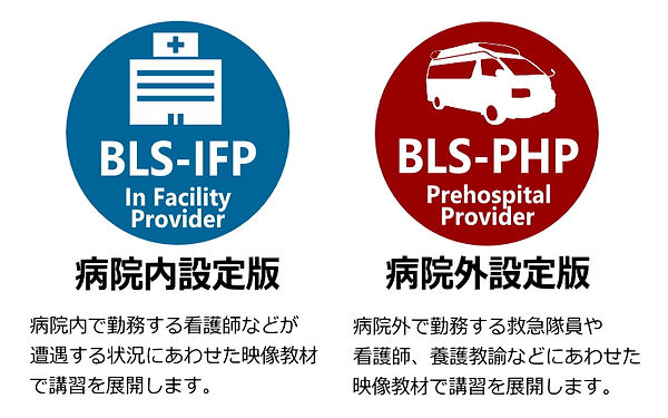 BLSシナリオ.jpg