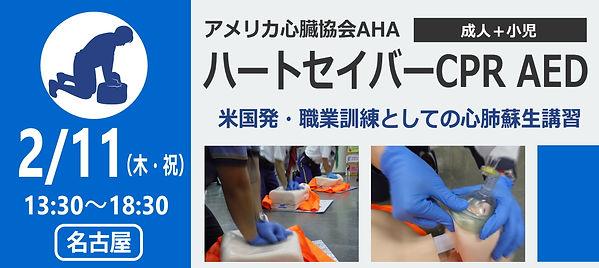 20210211_HS-CPR AED_top.jpg