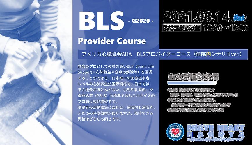 20210814_BLS-IFP.png