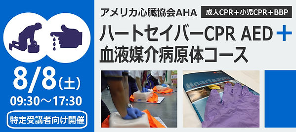 200808 HS-CPR AEDサイトトップ用.jpg