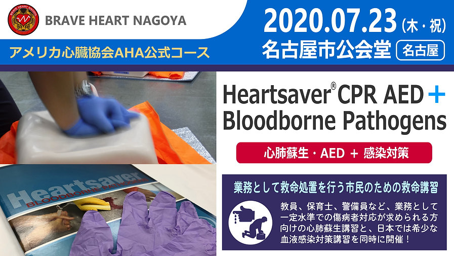 200723 HS-CPR AED 01.jpg