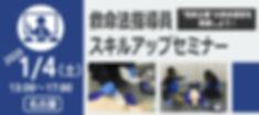 200104 インストラクターワークショップ サイトトップ用.jpg