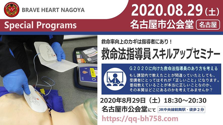 200829 インストラクターワークショップmini01.jpg