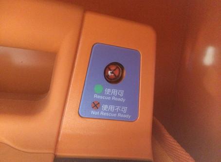 0017 間違いだらけのAED Vol.4 – AEDは本当に救命のために設置されているのだろうか -