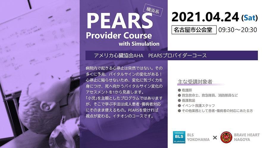 20210424_PEARS告知.jpg