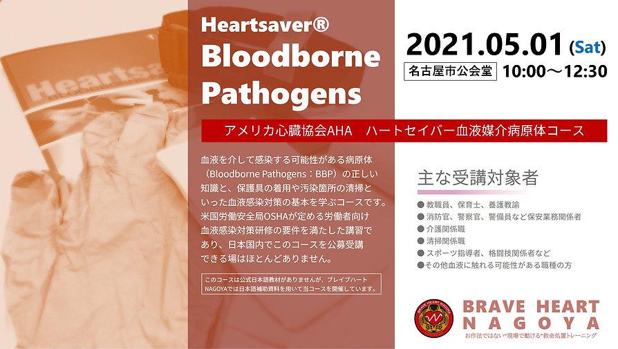 20210501_BBP告知.jpg