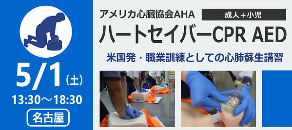 20210501_HS-CPR AED_top.jpg