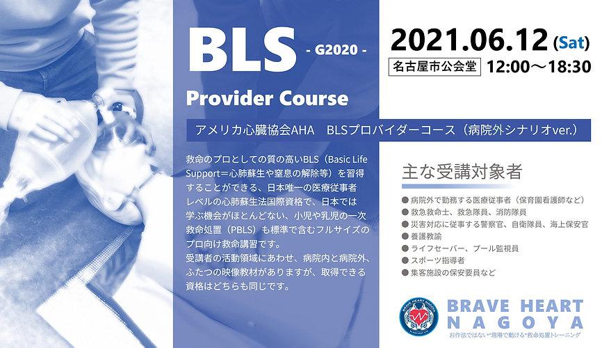 20210612_BLS-PHP告知.jpg