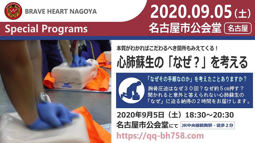 200905 心肺蘇生のなぜを考える01.jpg