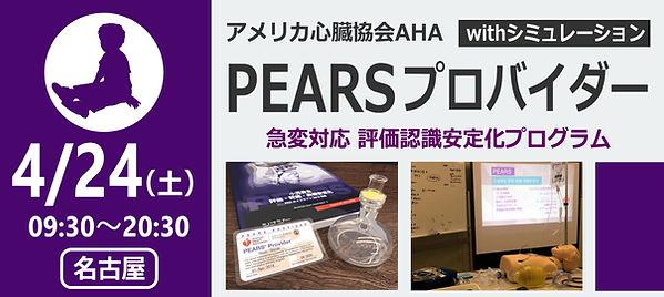 20210424_PEARS_top.jpg