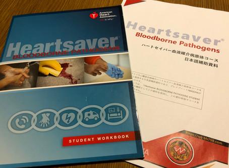 0008 米国発の労働安全衛生講習・ハートセイバー血液媒介病原体コース