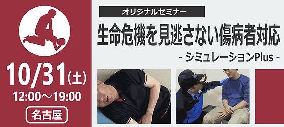 201031 生命危機を見逃さない傷病者対応シミュレーションPlus_TOP.j