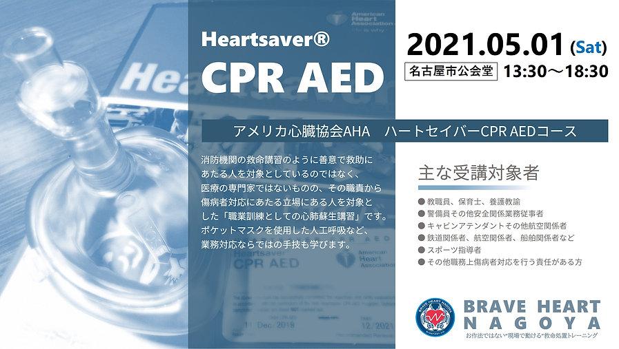 20210501_HS-CPR告知.jpg