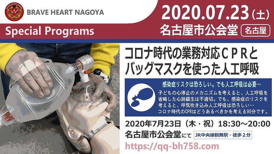 200723 コロナ時代の業務対応CPRとバッグマスクを使った人工呼吸_01.j