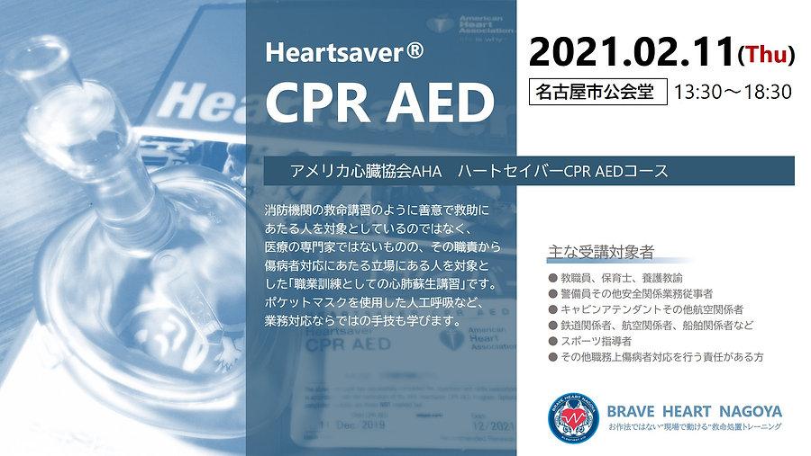 20210211_HS-CPR告知.jpg