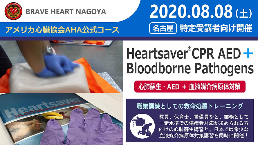 200808 HS-CPR AED 01.jpg