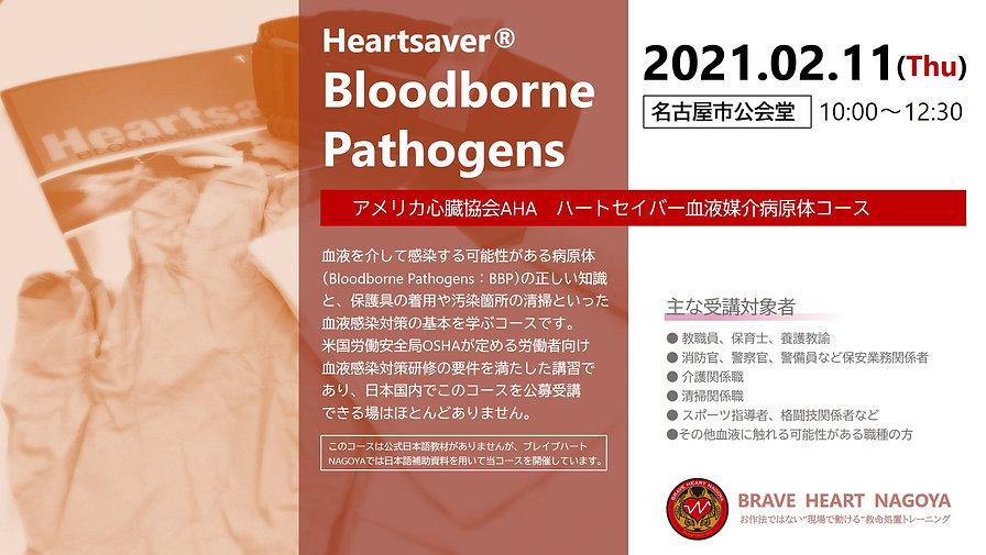 20210211_HS-BBP告知.jpg