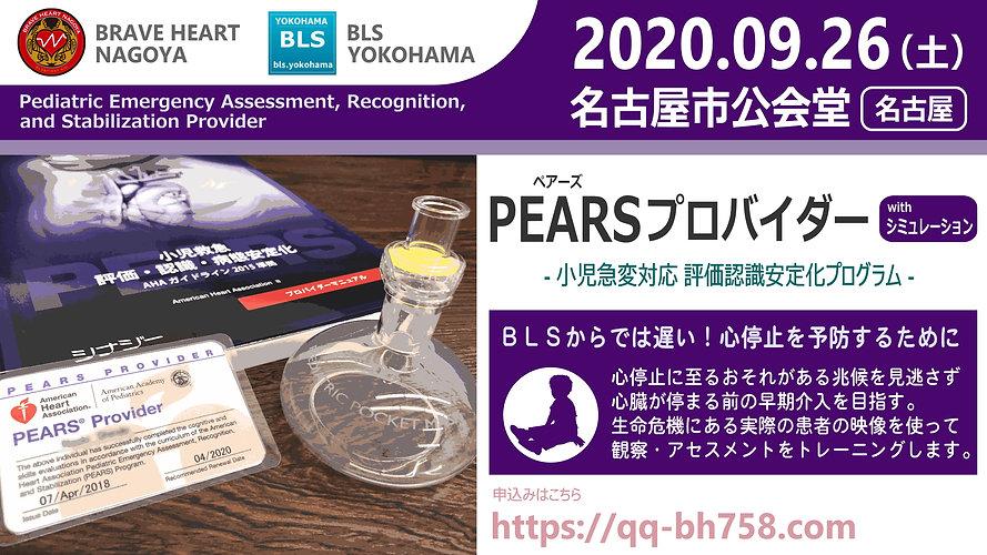 20926 PEARS01.jpg