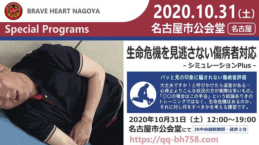 201031 生命危機を見逃さない傷病者対応シミュレーションPlus.jpg