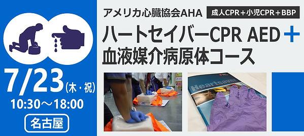 200723 HS-CPR AEDサイトトップ用.jpg