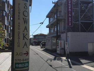 SOWAKAの看板
