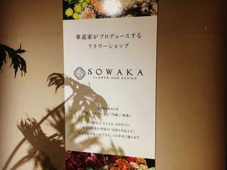 SOWAKAショールーム