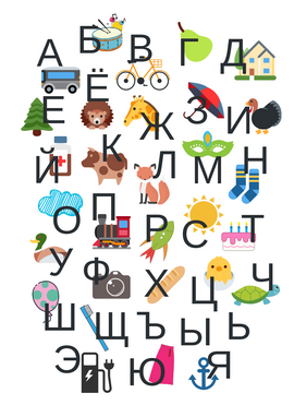 """Plakāts bērnistabai """"Krievu alfabēts"""""""