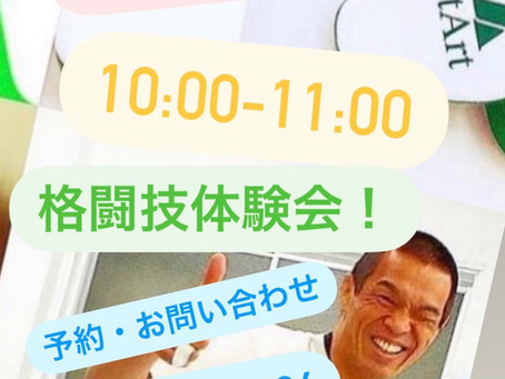9月20日 月曜日 祝日 格闘技体験会やります