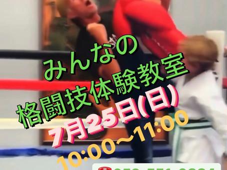 格闘技体験教室開催!