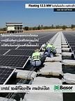 Solar Floatin 2020.png
