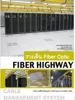 Fiber Highway catalog
