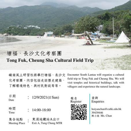 塘福、長沙文化考察團